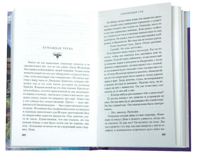 Иллюстрация 1 из 11 для Стеклянный суп - Джонатан Кэрролл   Лабиринт - книги. Источник: Лабиринт