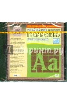Zakazat.ru: DVDpc Английский язык. Грамматика [Сб. упражнений].