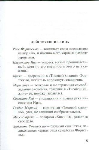 Иллюстрация 1 из 13 для Зернышки в кармане (мяг) - Агата Кристи | Лабиринт - книги. Источник: Лабиринт