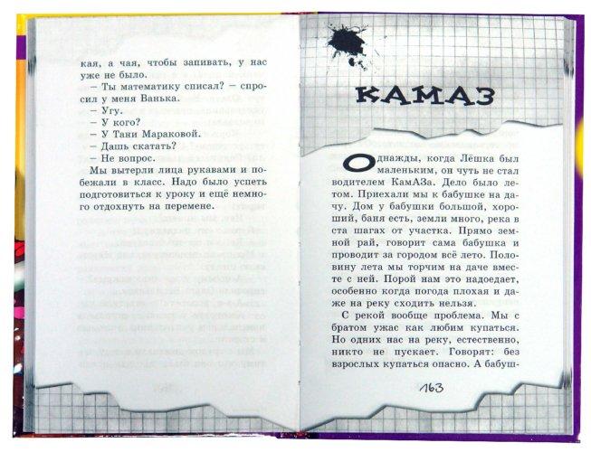 Иллюстрация 1 из 6 для Валентинка - Дмитрий Суслин | Лабиринт - книги. Источник: Лабиринт