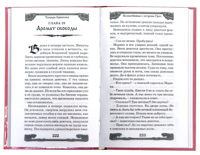 Иллюстрация 1 из 8 для Волшебница с острова Гроз - Тамара Крюкова | Лабиринт - книги. Источник: Лабиринт