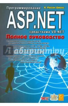 Программирование ASP.NET средствами VB.NET