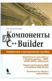 Компоненты C++Builder. Справочное и методическое пособие