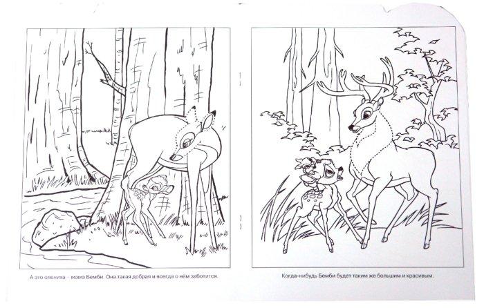 Иллюстрация 1 из 9 для Умная раскраска № 0802. Бемби | Лабиринт - книги. Источник: Лабиринт