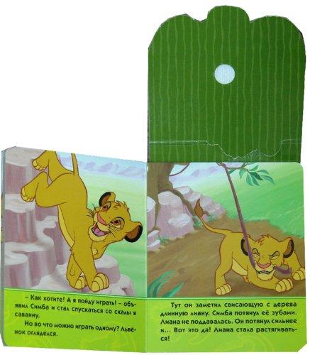 Иллюстрация 1 из 3 для Мяч Симбы. Король лев - Татьяна Пименова | Лабиринт - книги. Источник: Лабиринт