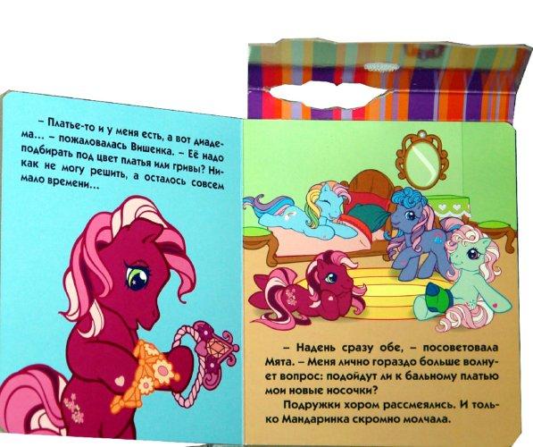 Иллюстрация 1 из 3 для Королева бала. Мой маленький пони - Татьяна Пименова | Лабиринт - книги. Источник: Лабиринт