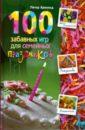 100 забавных игр для семейных праздников, Арнольд Питер