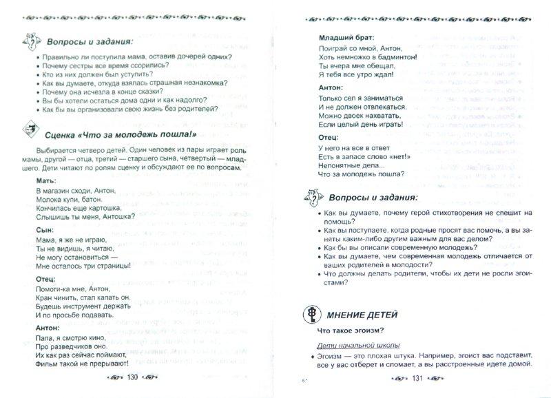Иллюстрация 1 из 15 для Семейные заповеди - Скребцова, Лопатина | Лабиринт - книги. Источник: Лабиринт