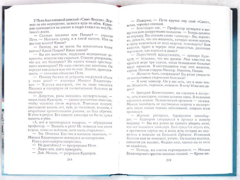 Иллюстрация 1 из 12 для Misterium Tremendum. Тайна, приводящая в трепет. Источник счастья: Книга вторая - Полина Дашкова | Лабиринт - книги. Источник: Лабиринт