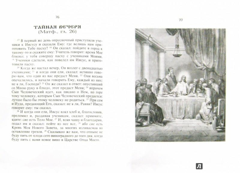 Иллюстрация 1 из 11 для Каноны христианства в притчах | Лабиринт - книги. Источник: Лабиринт
