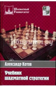 Учебник шахматной стратегии книга мастеров