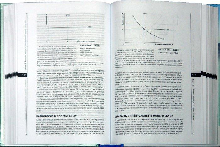 Иллюстрация 1 из 16 для Макроэкономика - Абель, Бернанке | Лабиринт - книги. Источник: Лабиринт