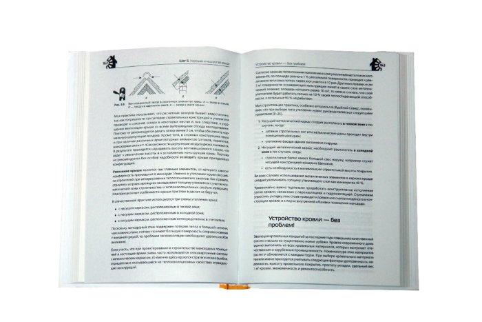 Иллюстрация 1 из 15 для Строим дом быстро и дешево - Юрий Казаков | Лабиринт - книги. Источник: Лабиринт