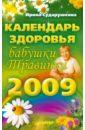 Календарь здоровья бабушки Травинки на 2009 год