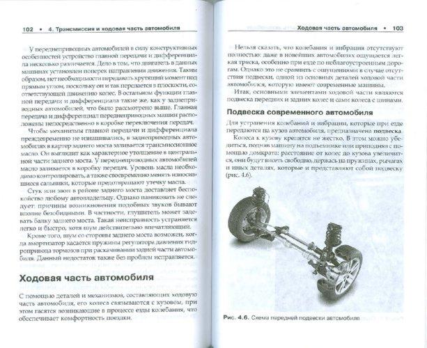 Иллюстрация 1 из 15 для Устройство автомобиля. В помощь сдающим экзамены в ГИБДД и начинающим водителям - Громаковский, Бранихин | Лабиринт - книги. Источник: Лабиринт