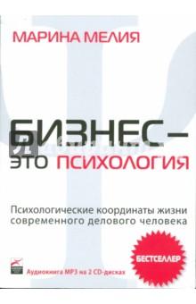 Бизнес - это психология: Психологические координаты жизни современного делового человека (CDmp3) от Лабиринт