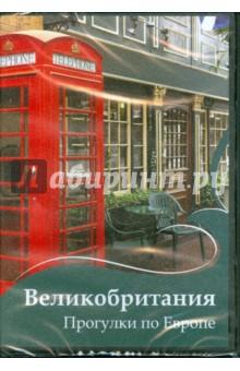 Великобритания. Прогулки по Европе (DVD)