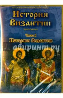История Византии. Часть 1. Историки Византии (DVD) история византии часть 1 историки византии хрестоматия
