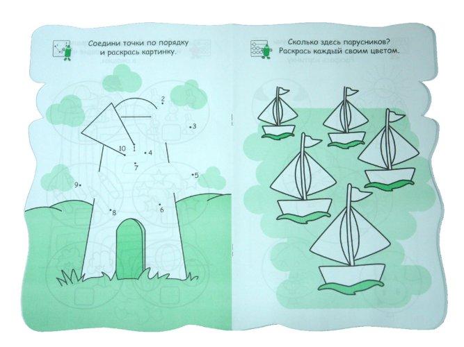 Иллюстрация 1 из 6 для Задания и раскраски. Слоненок-фантазер | Лабиринт - книги. Источник: Лабиринт