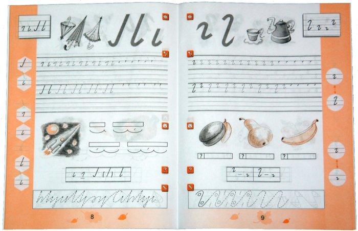 Иллюстрация 1 из 3 для Пропись для 1 класса к Букварю Д. Б. Эльконина (1,2,3,4) - Нелли Агаркова | Лабиринт - книги. Источник: Лабиринт