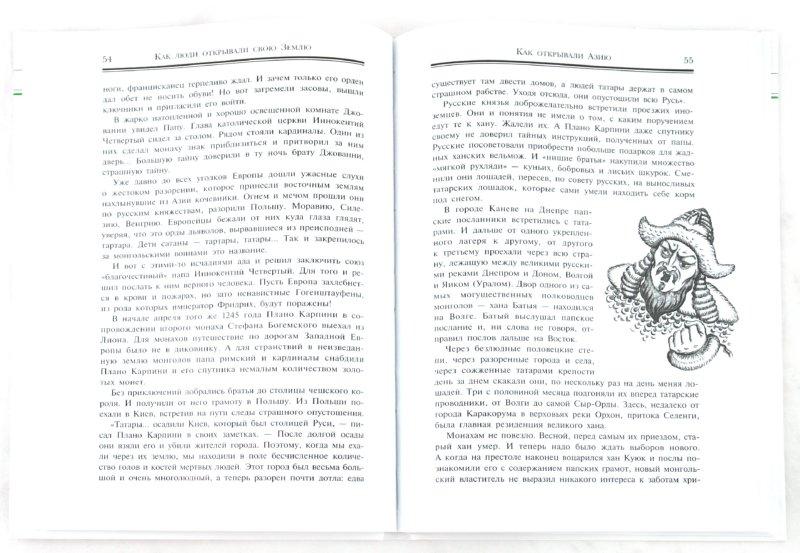 Иллюстрация 1 из 7 для Как люди открывали свою Землю - Анатолий Томилин   Лабиринт - книги. Источник: Лабиринт