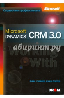 Microsoft Dynamics CRM 3.0 dna solution structure dynamics
