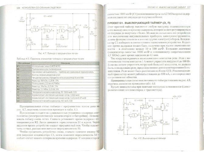 Иллюстрация 1 из 9 для 135 радиолюбительских устройств на одной микросхеме - Ньютон Брага | Лабиринт - книги. Источник: Лабиринт