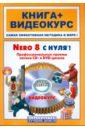 Пташинский Владимир Сергеевич, Иваницкий Кирилл Nero 8 с нуля! Профессиональные приемы записи CD- и DVD-дисков (+CD)
