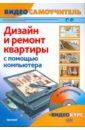 Корсаков С.В., Басыров Роберт Дизайн и ремонт квартиры с помощью компьютера (+CD)
