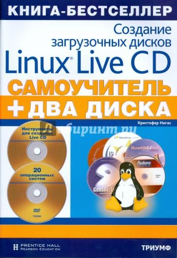 полетов, чего где купить загрузочный диск линукс если мерзнете