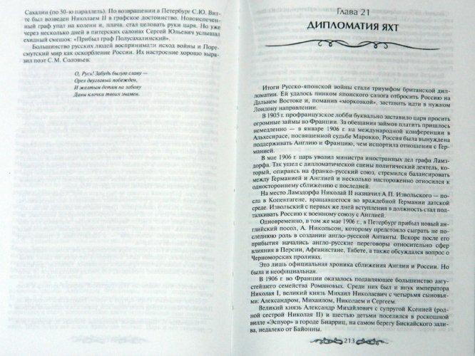 Иллюстрация 1 из 33 для Германия. Противостояние сквозь века - Александр Широкорад | Лабиринт - книги. Источник: Лабиринт