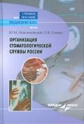 Организация стоматологической службы России. Учебное пособие