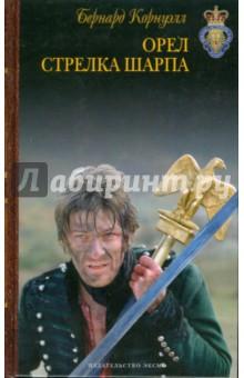 Обложка книги Орел стрелка Шарпа, Корнуэлл Бернард