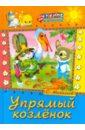 Михалков Сергей Владимирович Упрямый козленок