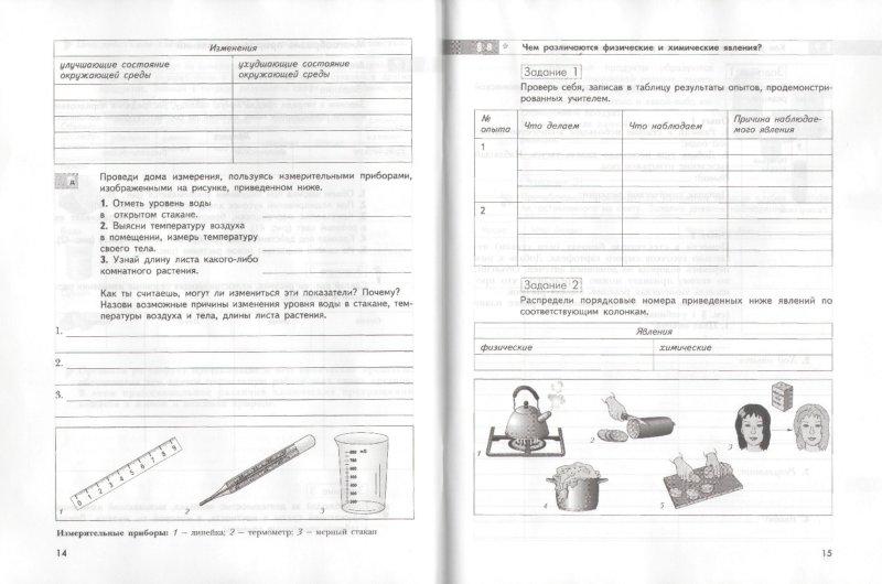 Рабочая тетрадь природоведение 5 класс