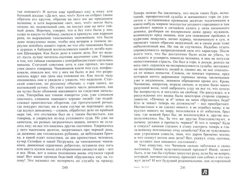 Иллюстрация 1 из 6 для Мертвые души. Поэма - Николай Гоголь | Лабиринт - книги. Источник: Лабиринт