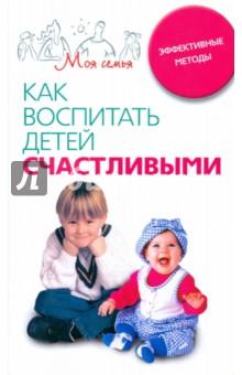 Как воспитать детей счастливыми. Эффективные методы clever клевер трудные вопросы детей о людях и отношениях