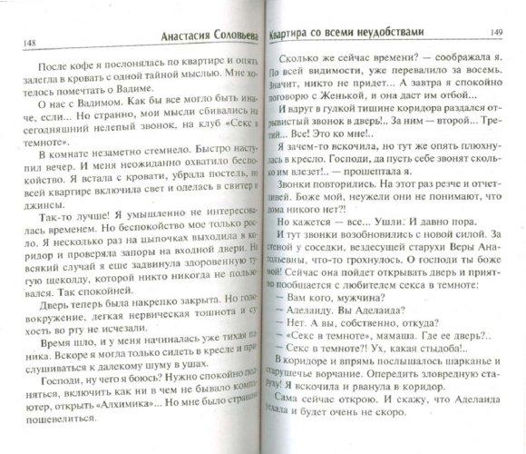 Иллюстрация 1 из 4 для Мертвый, но честный - Леонид Млечин | Лабиринт - книги. Источник: Лабиринт