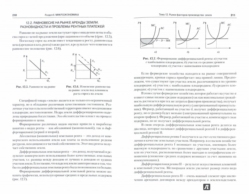 Иллюстрация 1 из 9 для Экономическая теория. Учебное пособие - В. Соколинский   Лабиринт - книги. Источник: Лабиринт