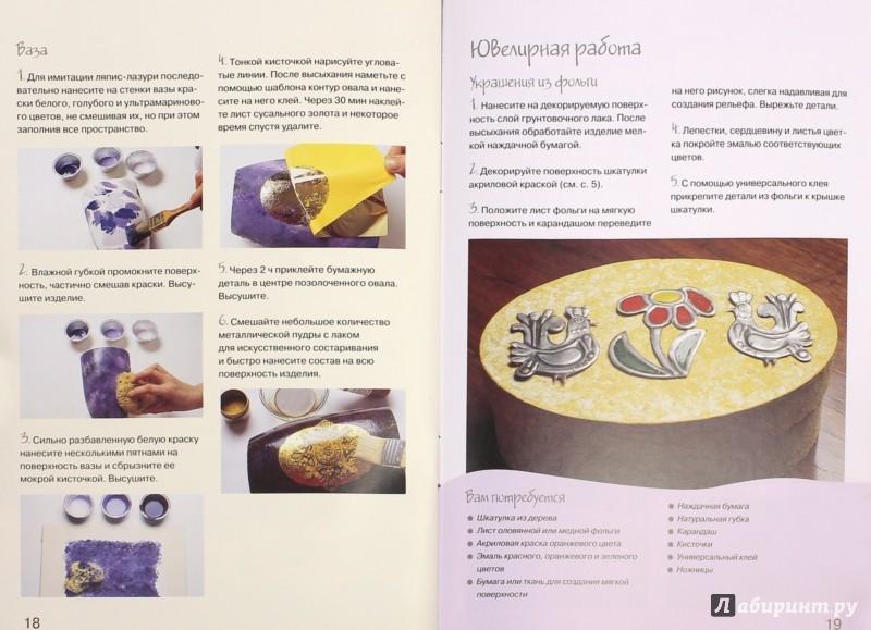 Иллюстрация 1 из 15 для Декупаж. Практическое руководство   Лабиринт - книги. Источник: Лабиринт