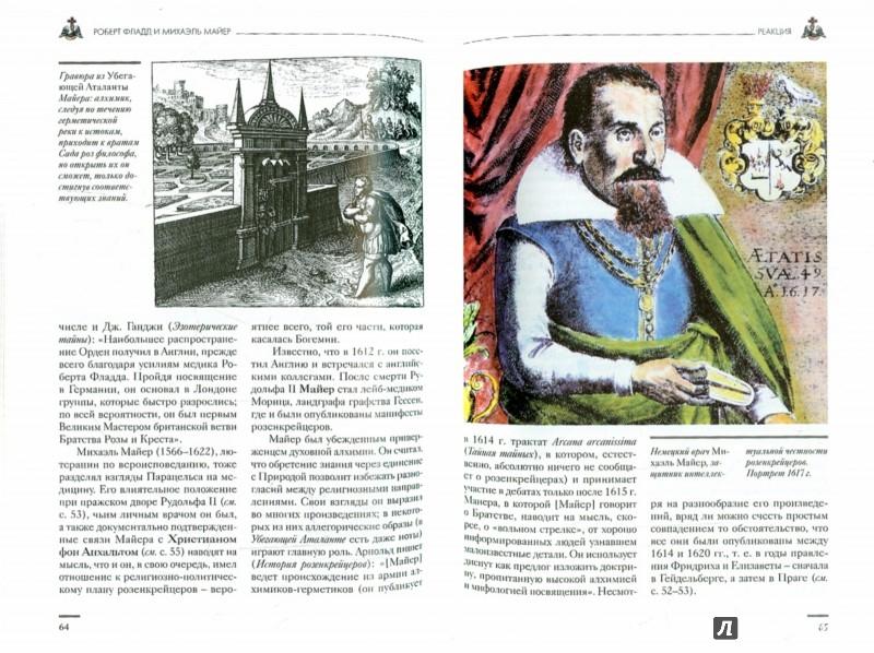 Иллюстрация 1 из 11 для Розенкрейцеры. Из молчания - свет | Лабиринт - книги. Источник: Лабиринт