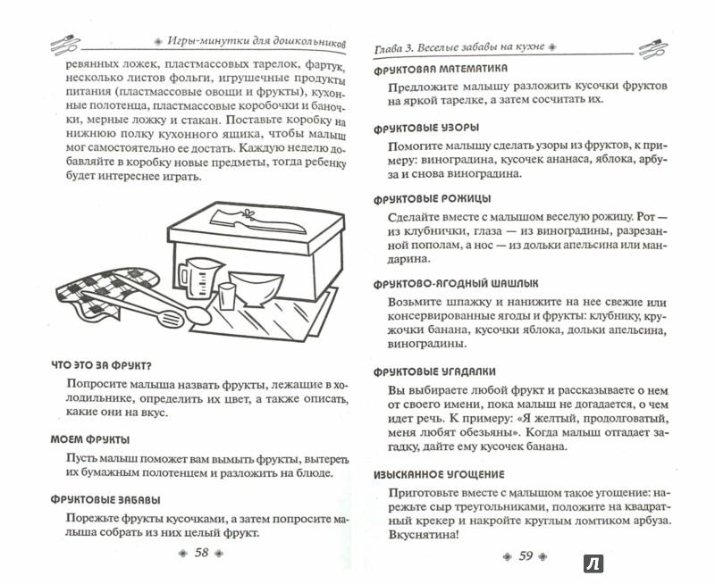 Иллюстрация 1 из 12 для Игры-минутки для дошкольников - Джейми Макгиллиан | Лабиринт - книги. Источник: Лабиринт