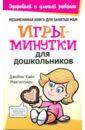 Макгиллиан Джейми Кайл Игры-минутки для дошкольников джейми кайл макгиллиан игры минутки для дошкольников