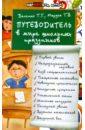 Баленко Татьяна, Маруха Татьяна Путеводитель в мире школьных праздников