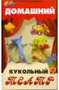 Рахно Марина Олавиевна, Хусаинова Яна Юлиевна Домашний кукольный театр