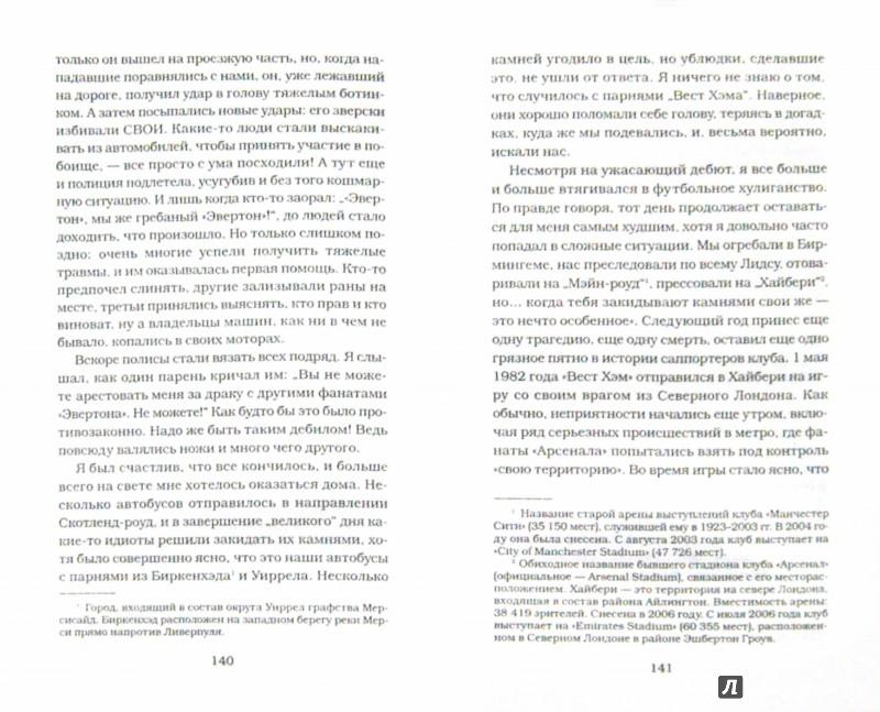 Иллюстрация 1 из 29 для Высшая мера: лондонское насилие, следующее за футболом - Бримсон, Бримсон | Лабиринт - книги. Источник: Лабиринт