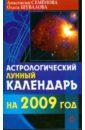Астрологический лунный календарь на 2009 год