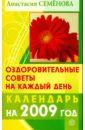 Семенова Анастасия Николаевна Оздоровительные советы на каждый день: 2009 год семенова а оздоровительные советы на каждый день 2020 года