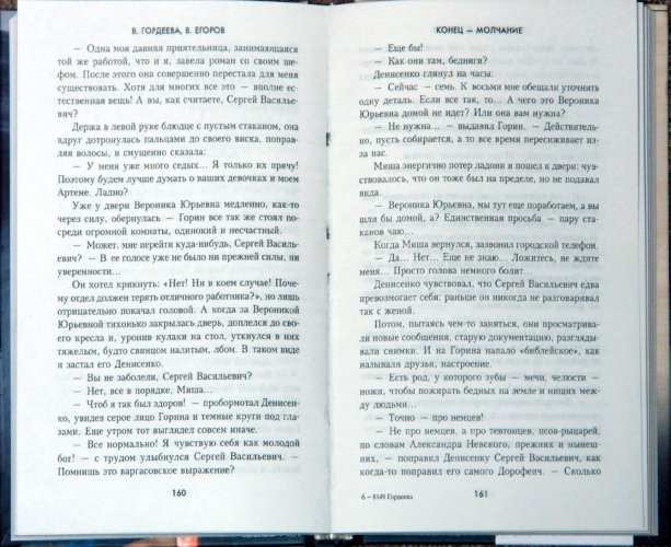 Иллюстрация 1 из 5 для Конец - молчание - Гордеева, Егоров | Лабиринт - книги. Источник: Лабиринт