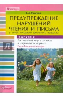 Предупреждение нарушений чтения и письма у детей мл. шк. возраста: Пособие для логопеда. Вып. 2